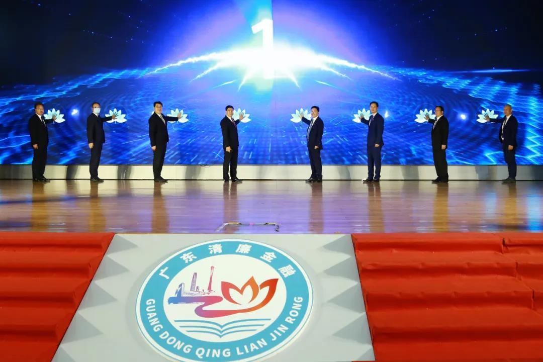 广东银行业贝博棋牌游戏业清廉金融文化建设活动正式启动